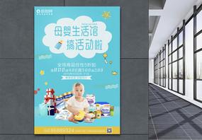 母婴生活馆宣传海报图片
