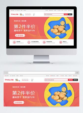 零食电商banner