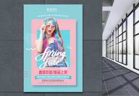 孟菲斯清新时尚潮流春装上新促销海报图片
