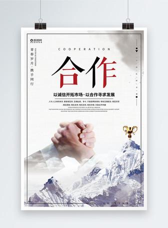 简约合作企业文化励志宣传海报