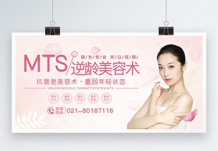 粉色唯美MTS美容护理展板图片