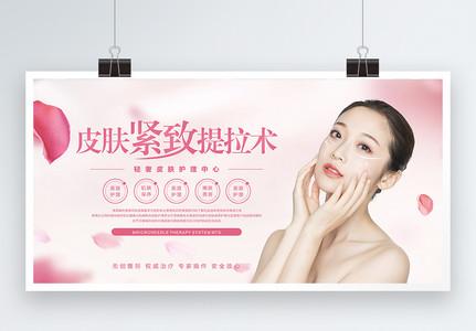粉色唯美肌肤紧致护理美容展板图片
