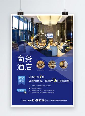 蓝色时尚商务酒店海报