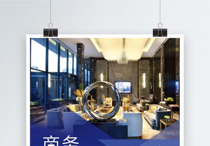 蓝色时尚商务酒店海报图片