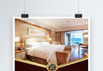 尊贵大气精品酒店海报图片