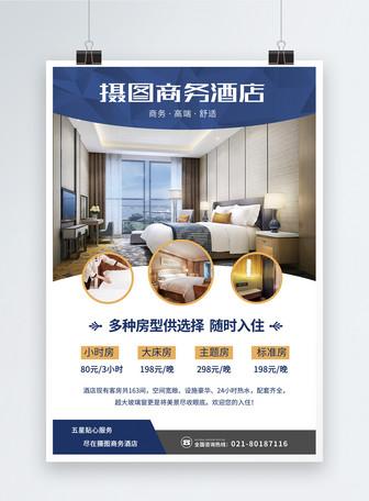 简洁商务酒店海报