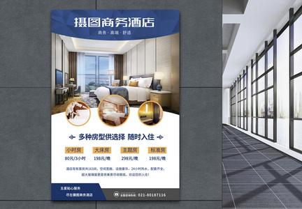 简洁商务酒店海报图片