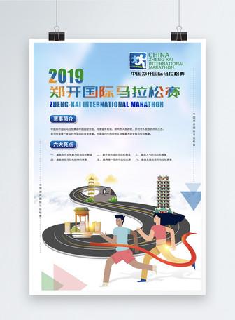 2019郑开马拉松赛海报