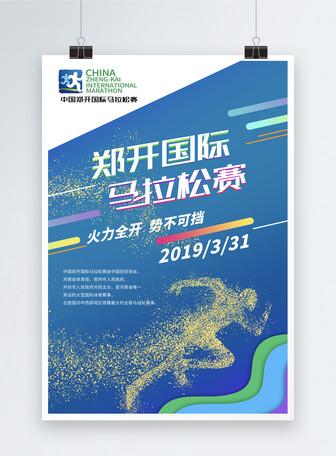 郑开国际马拉松赛海报