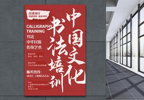 高端书法培训招生海报图片