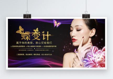 高档大气炫彩蝶变计美容整形宣传展板图片