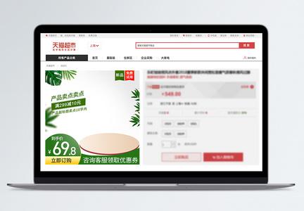 绿色清新春季上新大促产品促销淘宝主图图片