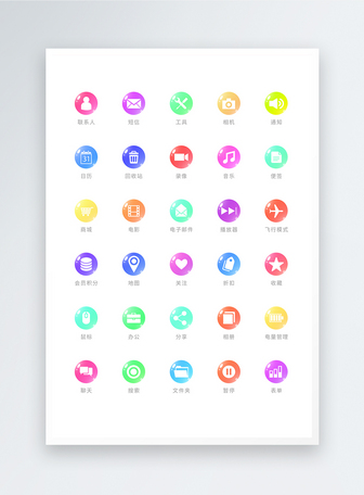 ui设计时尚微渐变唯美图标icon