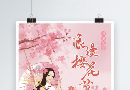 粉色小清新旅游樱花节海报图片