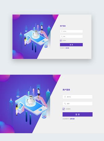 蓝紫色2.5D后台web登录页界面