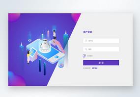 蓝紫色2.5D后台web登录页界面图片
