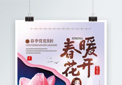 清新唯美春季赏花春游促销海报图片