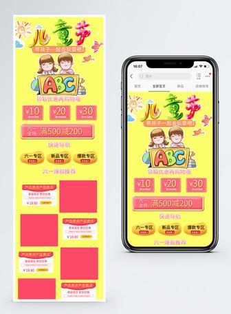 儿童节促销淘宝手机端模板
