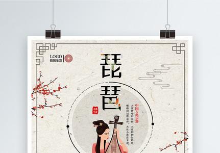 中国风简洁琵琶培训宣传海报图片
