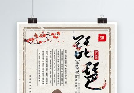 中国古典风琵琶培训宣传海报图片