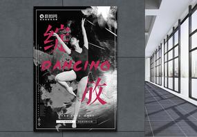 高级大气舞蹈培训班绽放海报图片
