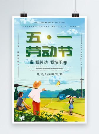 清新简洁五一劳动节宣传海报