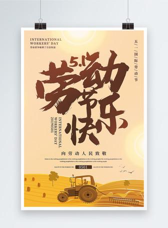 简洁大气劳动节快乐宣传海报