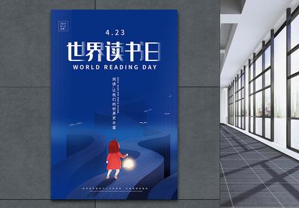 创意蓝色世界读书日海报图片