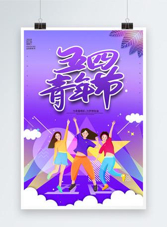 紫色五四青年节海报