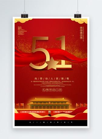 红色简约五一劳动节海报