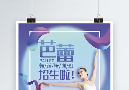 蓝色芭蕾舞蹈培训班招生海报图片