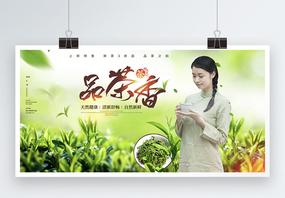 清新绿唯美简约春茶上市宣传展板图片