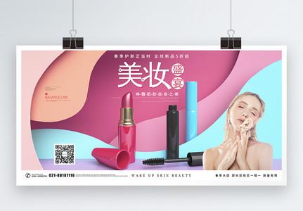 彩色剪纸风美妆盛宴医疗美容展板图片