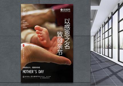 温馨母亲节海报图片
