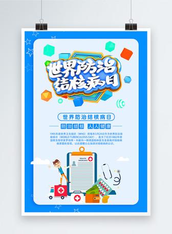世界防治结核病日节日海报
