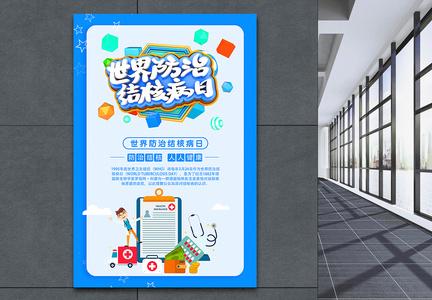 世界防治结核病日节日海报图片