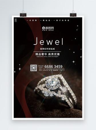钻石促销宣传海报