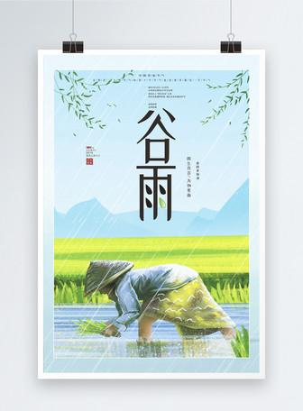二十四节气之谷雨节气海报
