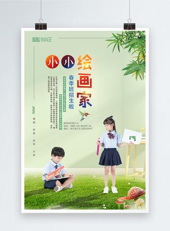 儿童绘画春季招生海报