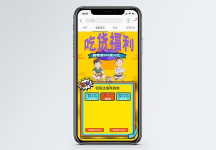 吃货福利美食商品促销淘宝手机端模板图片