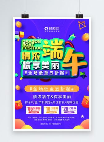 浓情端午粽享美丽节日促销活动海报
