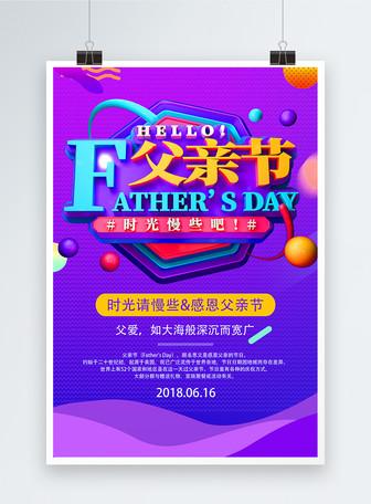 时光慢些吧父亲节节日海报