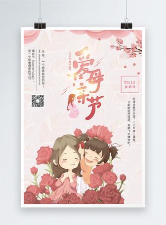 日历风感恩母亲节节日海报