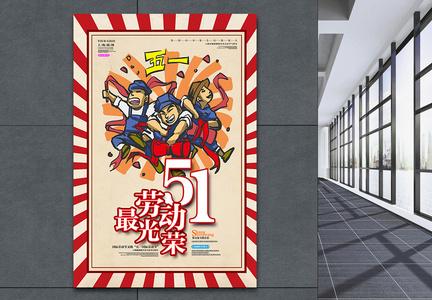 复古风五一劳动节海报图片