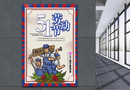 51五一劳动节宣传海报图片