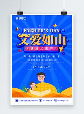 父爱如山父亲节节日海报