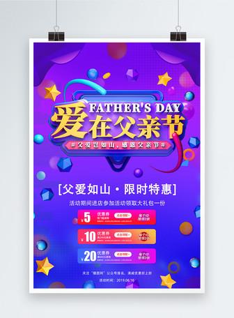爱在父亲节节日促销活动海报