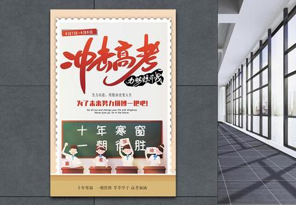 冲刺高考高考加油卡通简约插画倒计时海报图片