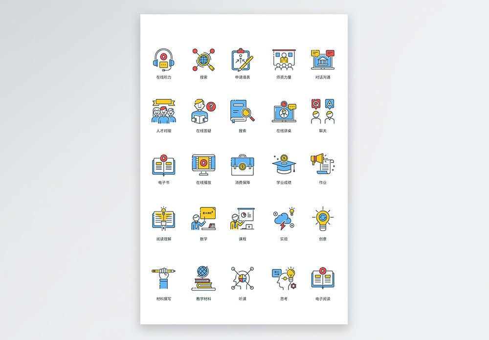 UI设计教学icon图标图片