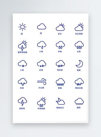 UI设计天气icon图标